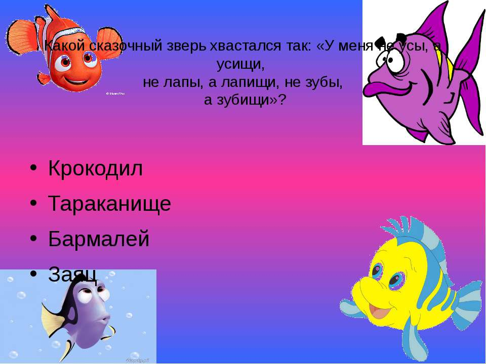 Какой сказочный зверь хвастался так: «У меня не усы, а усищи, не лапы, а лапи...
