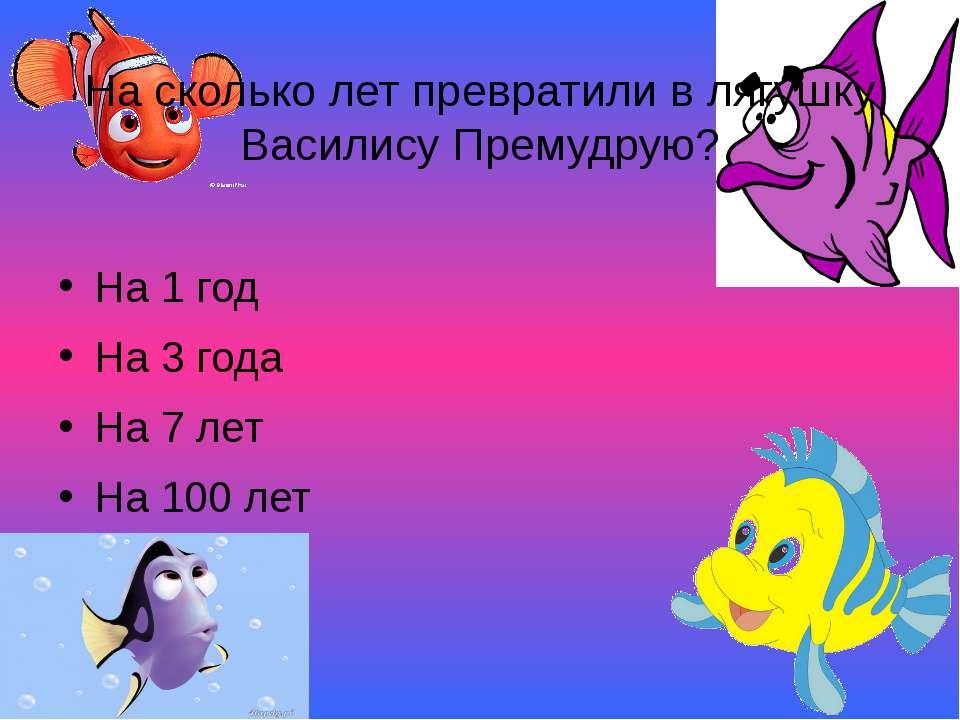 На сколько лет превратили в лягушку Василису Премудрую? На 1 год На 3 года На...