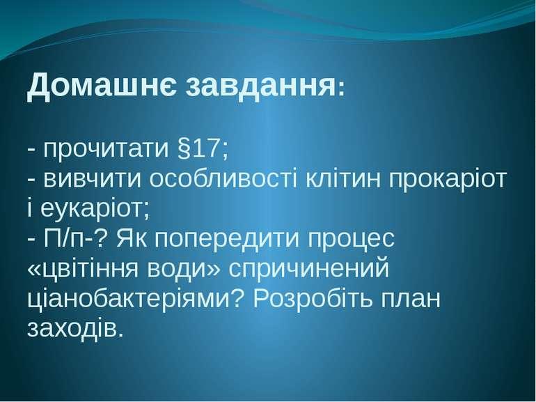 Домашнє завдання: - прочитати §17; - вивчити особливості клітин прокаріот і е...