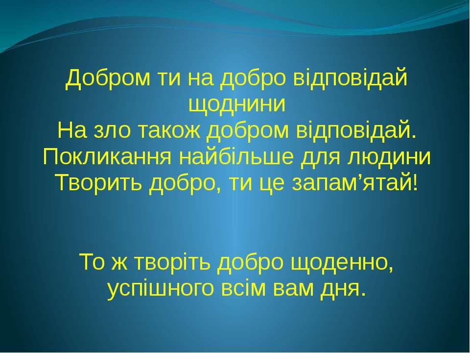 Добром ти на добро відповідай щоднини На зло також добром відповідай. Поклика...