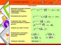1. Розв'язати рівняння. Розв'язання Винесемо за дужки спільний множник (множн...