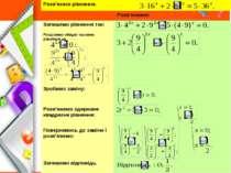 Розв'язати рівняння. Розв'язання: Запишемо рівняння так: Розділимо обидві час...