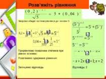 Розв'яжіть рівняння Зведемо обидві частини рівняння до основи 5: Прирівняємо ...