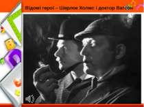 Відомі герої – Шерлок Холмс і доктор Ватсон