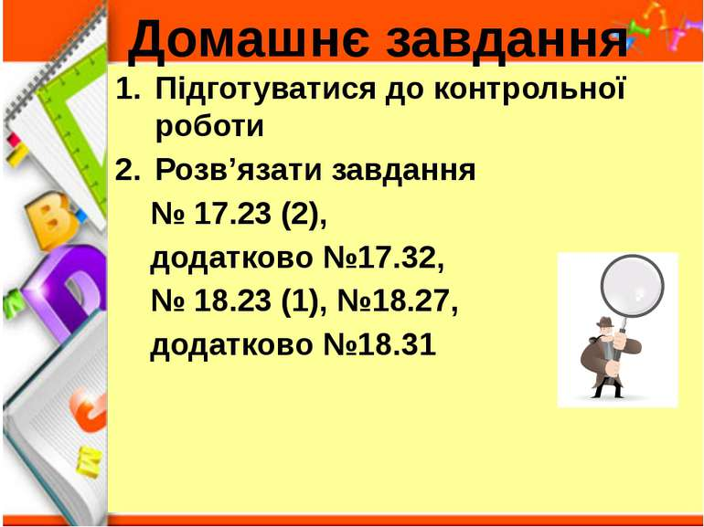 Підготуватися до контрольної роботи Розв'язати завдання № 17.23 (2), додатков...