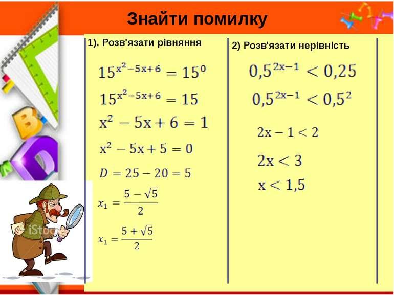 1). Розв'язати рівняння 2) Розв'язати нерівність Знайти помилку