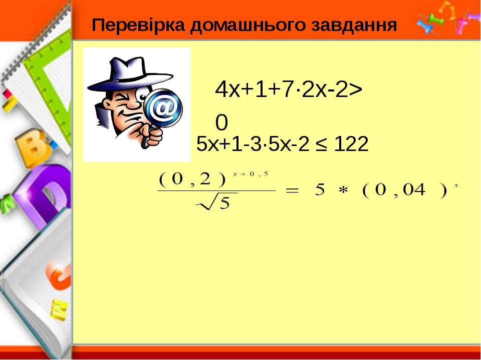 Перевірка домашнього завдання 5x+1-3·5x-2 ≤ 122 4x+1+7·2x-2> 0