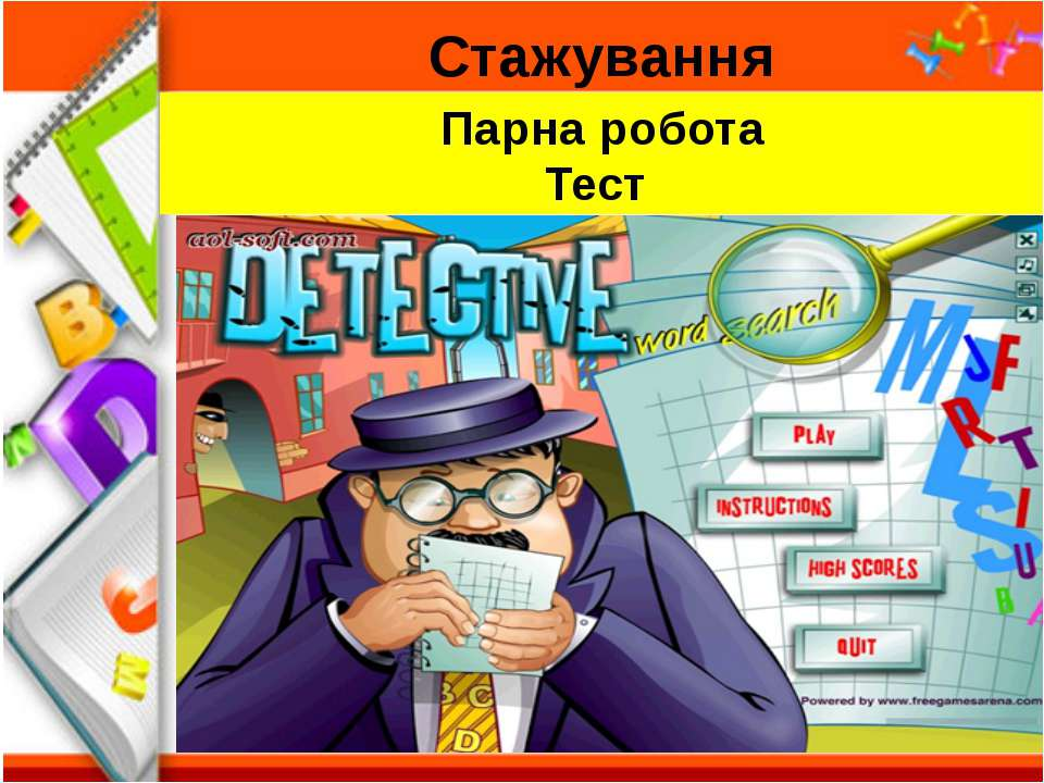 Тест Стажування Парна робота Тест №завдання 1 2 3 4 5 6 Відповідь В Д Г Г А Г