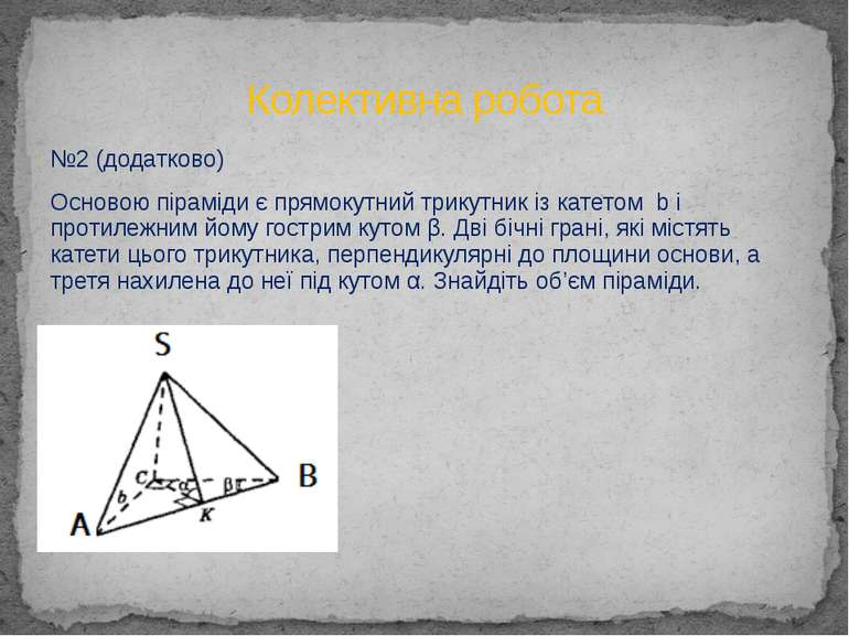 №2 (додатково) Основою піраміди є прямокутний трикутник із катетом b і протил...