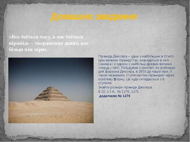 Домашнє завдання Піраміда Джосера – одна з найбільших в Єгипті, крім великих ...