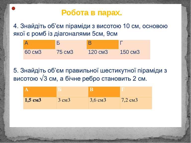 Робота в парах. А Б В Г 60 см3 75 см3 120 см3 150 см3 А Б В Г 1,5 см3 3 см3 3...