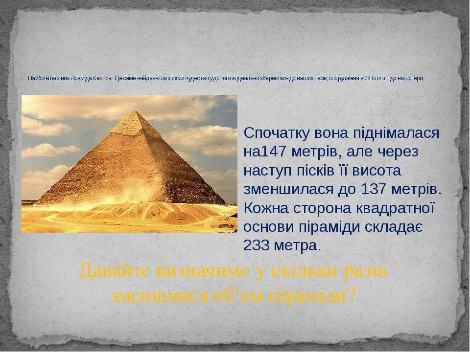 Найбільша з них піраміда Хеопса. Це саме найдавніша з семи чудес світу до тог...