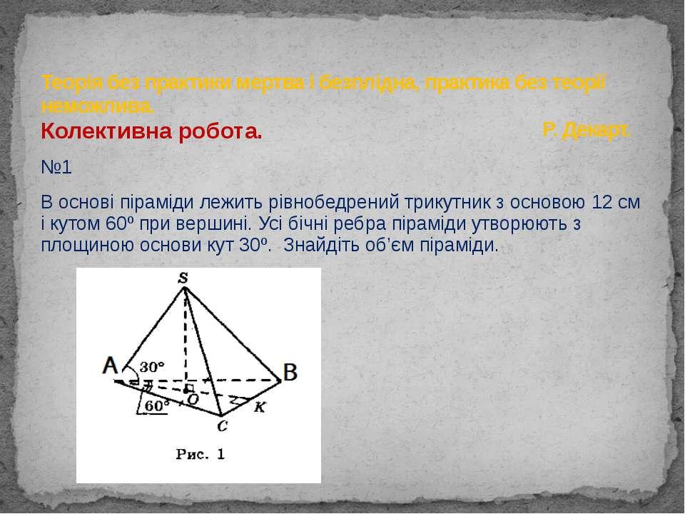 Колективна робота. №1 В основі піраміди лежить рівнобедрений трикутник з осно...