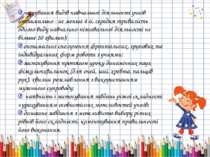 чергування видів навчальної діяльності учнів (оптимально - не менше 4-6, сере...