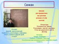 Сенкан іменник два прикметника три дієслова речення з 4 слів синонім Літопис ...