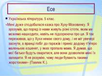 Есе Українська література. 5 клас. «Мені дуже сподобалася казка про Хуху-Мохо...