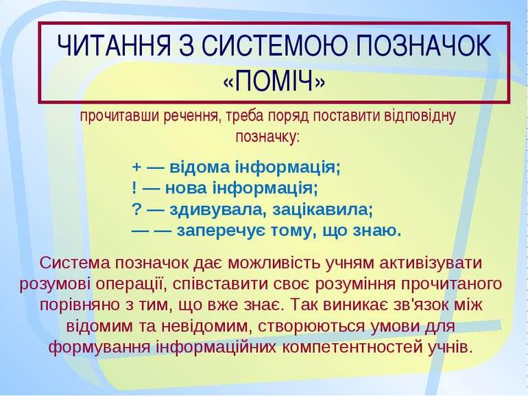 ЧИТАННЯ З СИСТЕМОЮ ПОЗНАЧОК «ПОМІЧ» прочитавши речення, треба поряд поставити...
