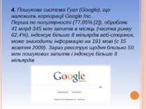 4.Пошукова система Гугл (Google), що належить корпорації Google Inc. Перша п...