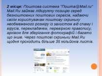 """2 місце:Поштова система """"Пошта@Mail.ru"""" Mail.Ru займає лідируючу позицію сер..."""