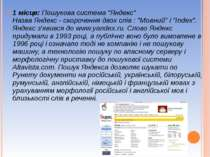 """1 місце:Пошукова система """"Яндекс"""" Назва Яндекс - скорочення двох слів : """"Мов..."""