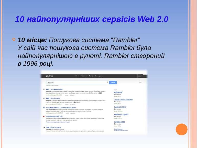 """10 найпопулярніших сервісів Web 2.0 10 місце:Пошукова система """"Rambler"""" У с..."""