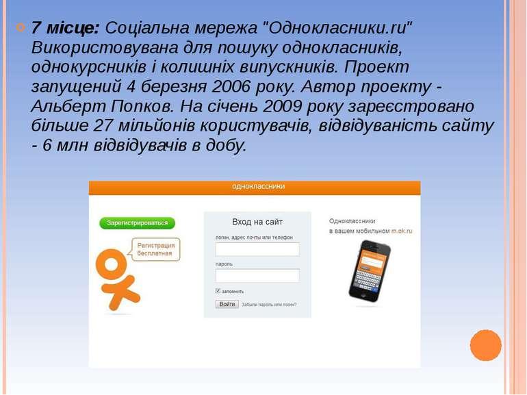 """7 місце:Соціальна мережа """"Однокласники.ru"""" Використовувана для пошуку однокл..."""