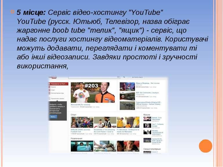 """5 місце:Сервіс відео-хостингу """"YouTube"""" YouTube (русск. Ютьюб, Телевізор, на..."""