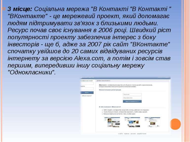 """3 місце:Соціальна мережа """"В Контакті """"В Контакті """" """"ВКонтакте"""" - це мережеви..."""