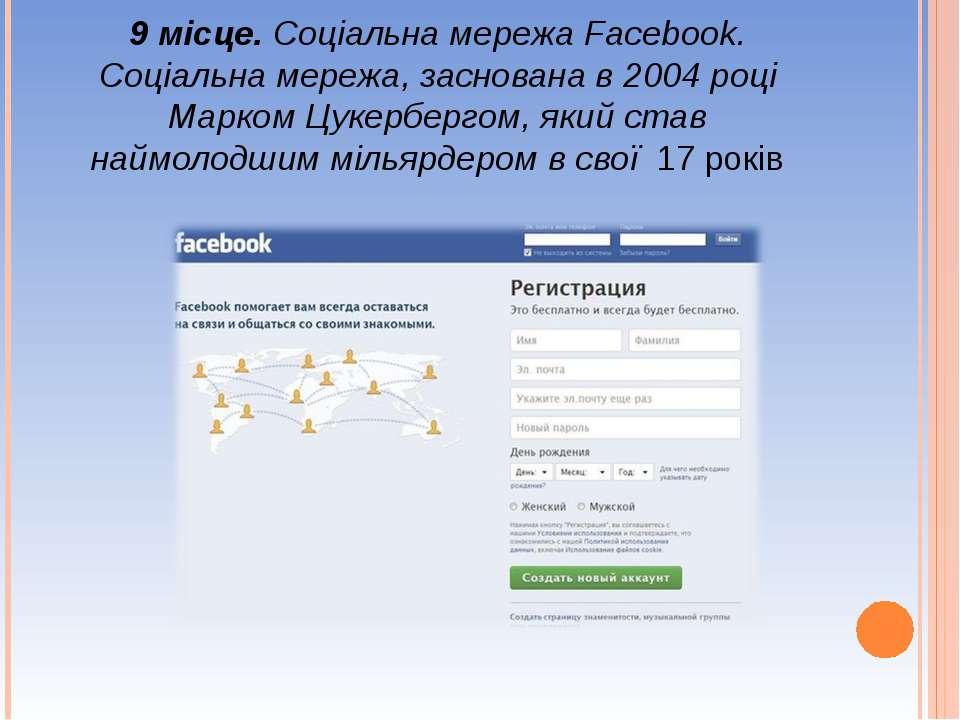 9 місце.Соціальна мережа Facebook. Соціальна мережа, заснована в 2004 році М...