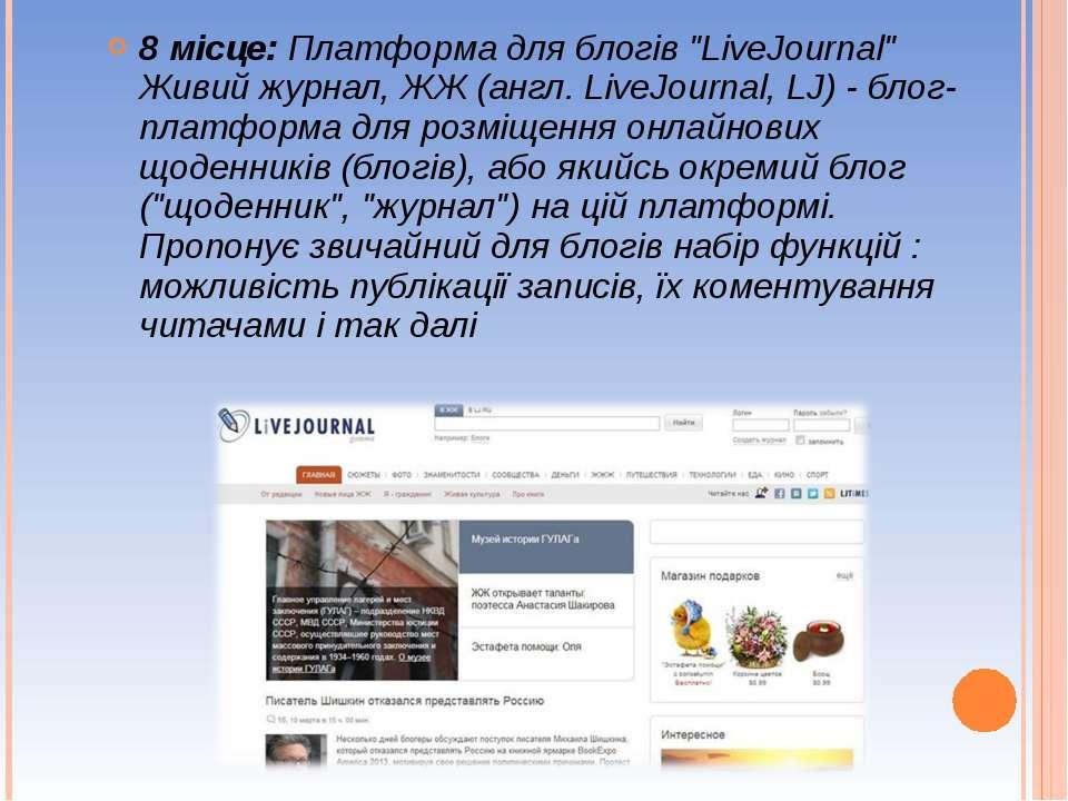 """8 місце:Платформа для блогів """"LiveJournal"""" Живий журнал, ЖЖ (англ. LiveJourn..."""