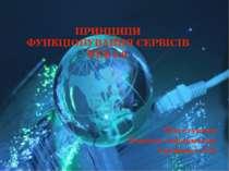 ПРИНЦИПИ ФУНКЦІОНУВАННЯ СЕРВІСІВ WEB 2.0 Підготували Вчитель інформатик Єреме...