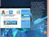 Блог (також блоґ, англ. blog, від web log, «мережевий журнал чи щоденник поді...