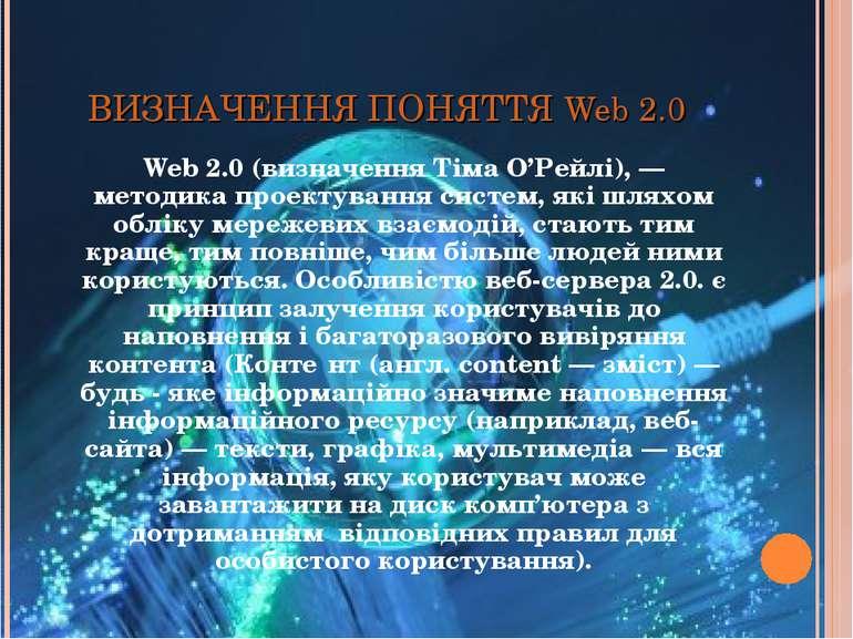 ВИЗНАЧЕННЯ ПОНЯТТЯ Web 2.0 Web 2.0 (визначення Тіма О'Рейлі), — методика прое...