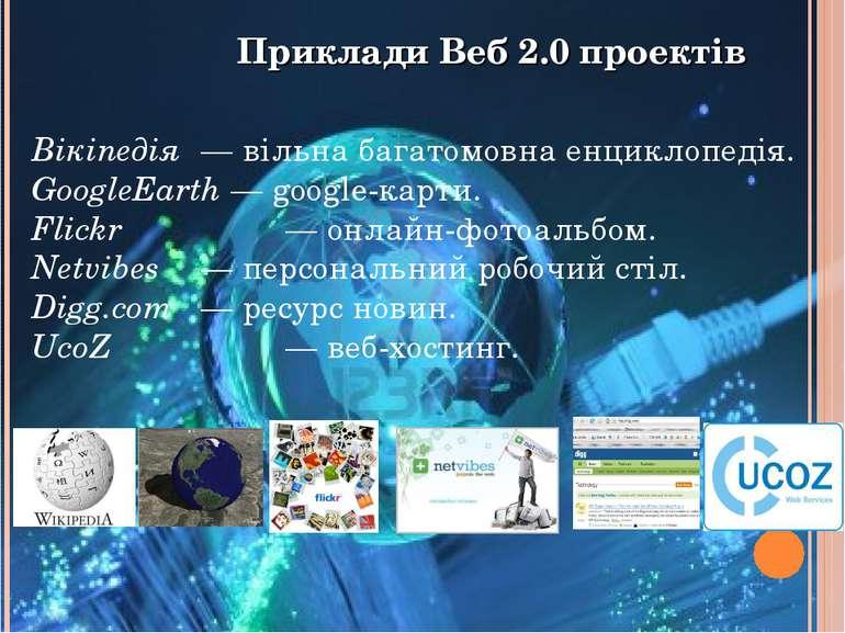 Вікіпедія — вільна багатомовна енциклопедія. GoogleEarth — google-карти. Flic...