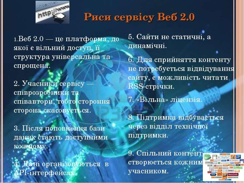 Веб 2.0 — це платформа, до якої є вільний доступ, її структура універсальна т...
