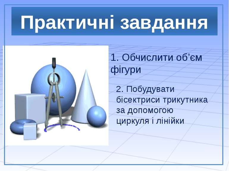 Практичні завдання 1. Обчислити об'єм фігури 2. Побудувати бісектриси трикутн...