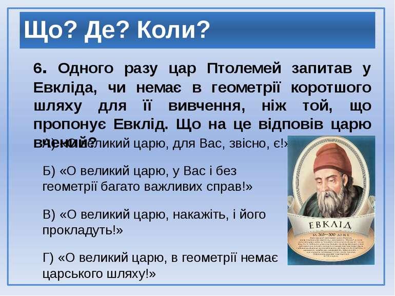 А) «О великий царю, для Вас, звісно, є!» Б) «О великий царю, у Вас і без геом...