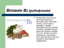 Вітамін В2 (рибофлавін) Вітамін В2 є міститься в молочній сироватці, яєчному ...