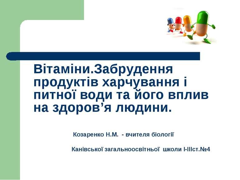 Вітаміни.Забрудення продуктів харчування і питної води та його вплив на здоро...