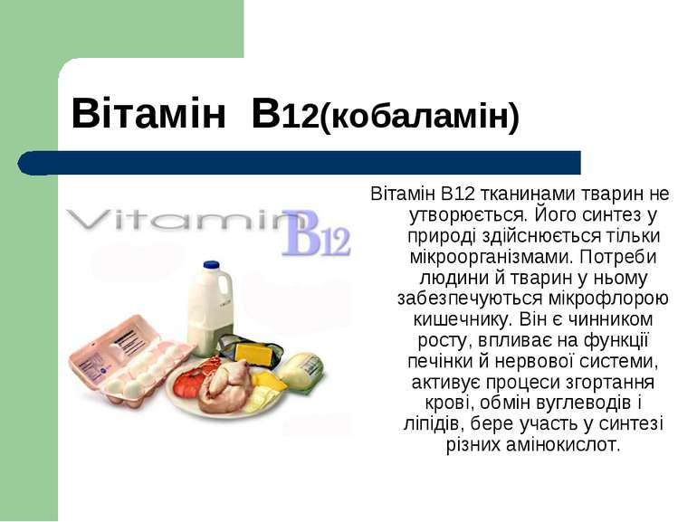 Вітамін В12(кобаламін) Вітамін В12 тканинами тварин не утворюється. Його синт...