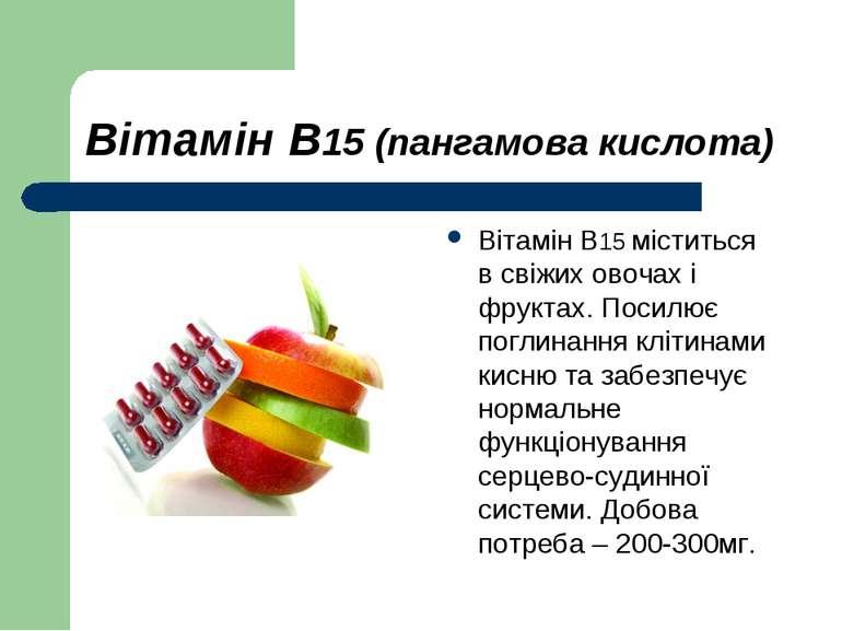 Вітамін В15 (пангамова кислота) Вітамін В15 міститься в свіжих овочах і фрукт...
