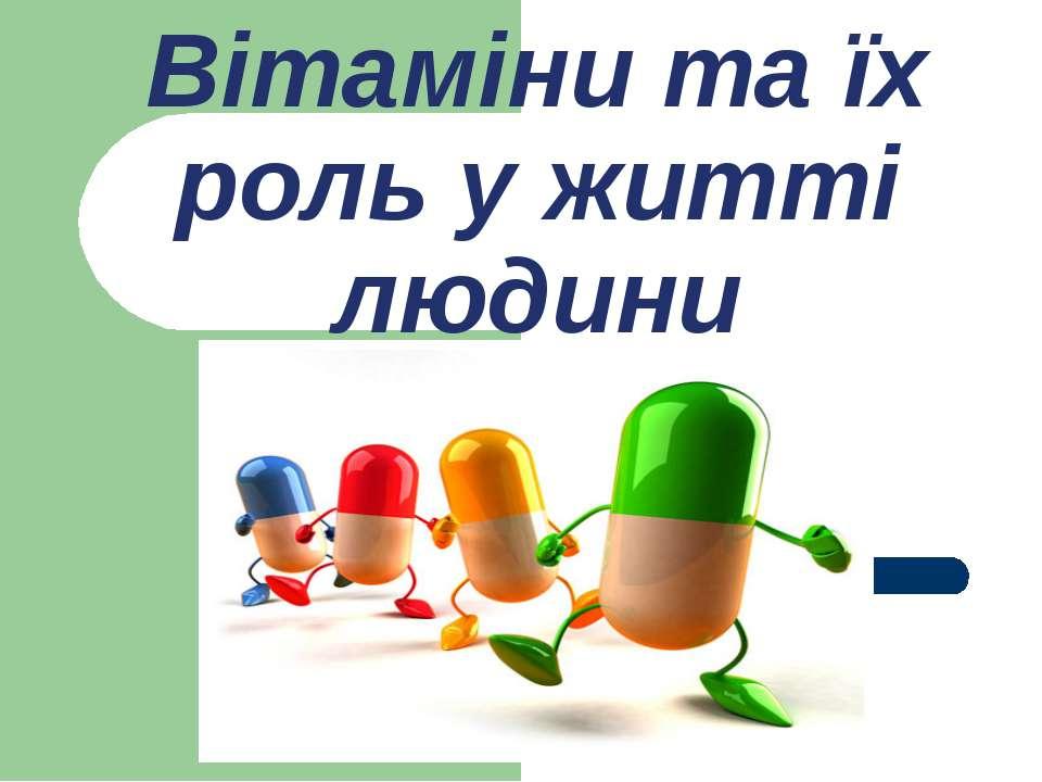 Вітаміни та їх роль у житті людини