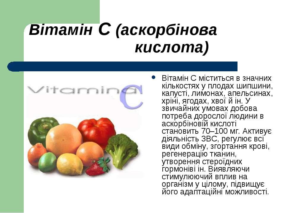 Вітамін С (аскорбінова кислота) Вітамін С міститься в значних кількостях у пл...