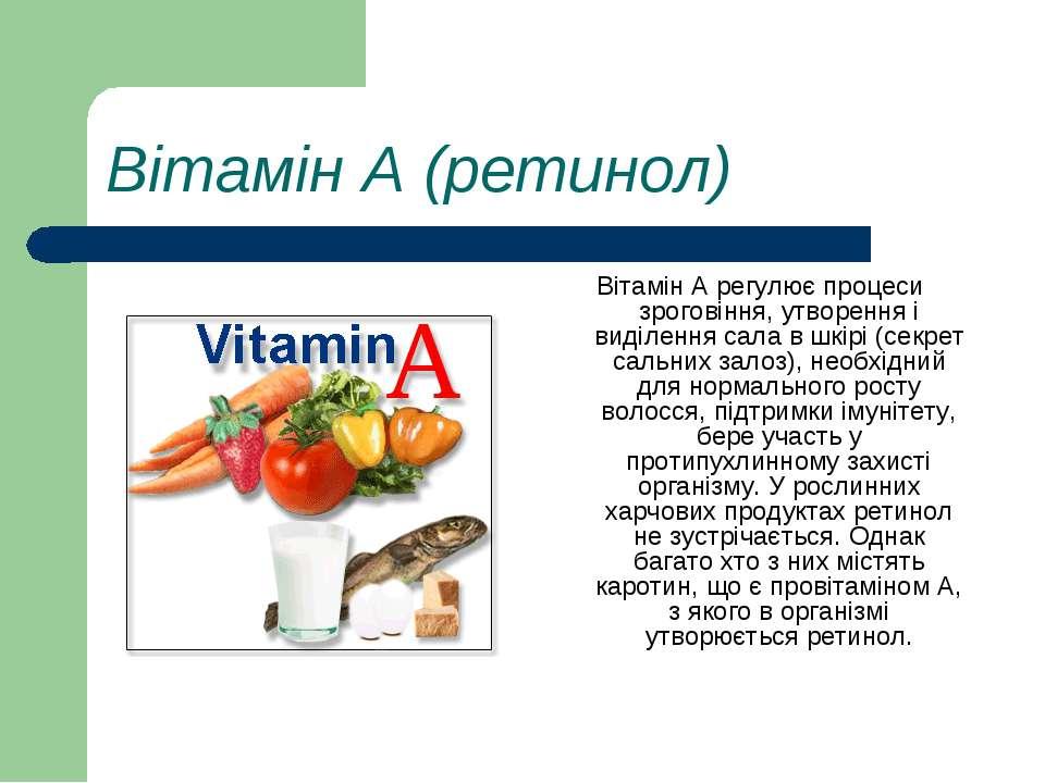 Вітамін А (ретинол) Вітамін А регулює процеси зроговіння, утворення і виділен...