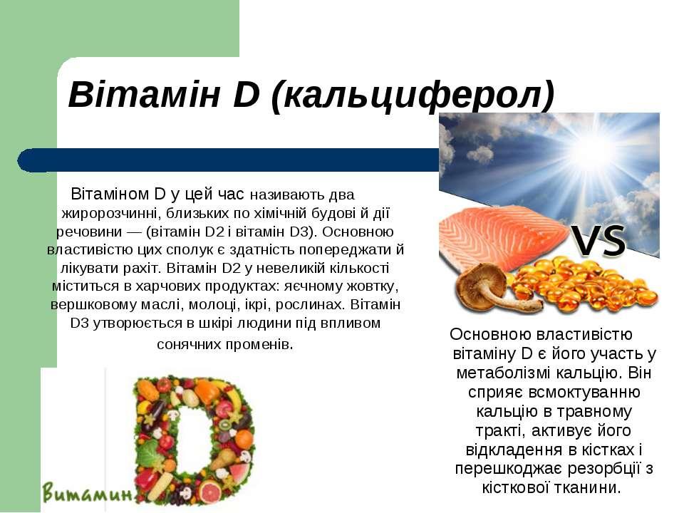 Вітамін D (кальциферол) Вітаміном D у цей час називають два жиророзчинні, бли...