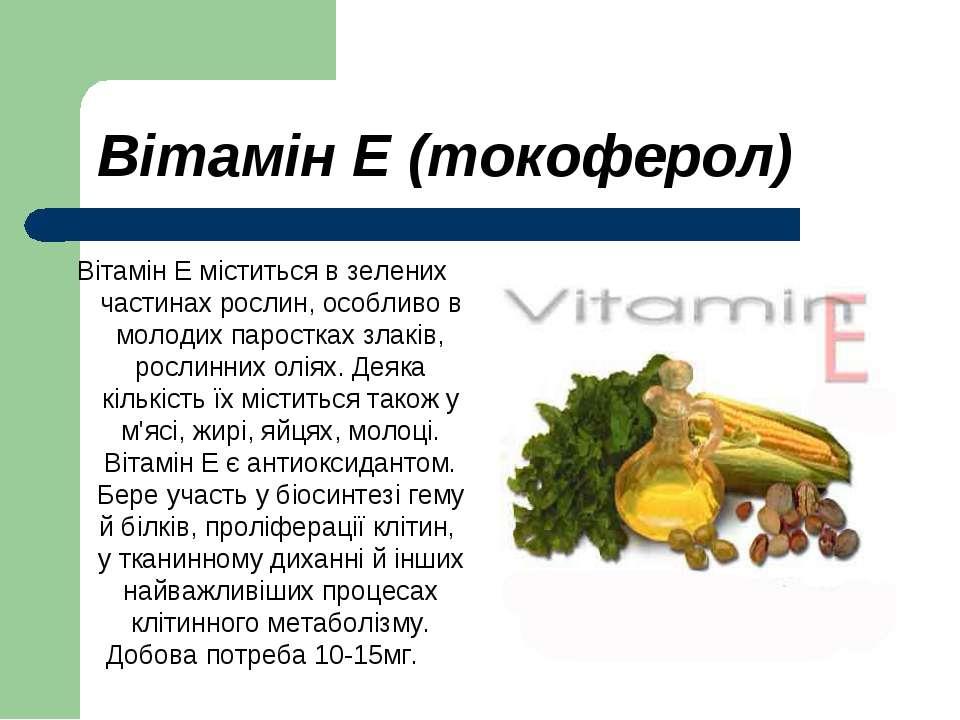Вітамін E (токоферол) Вітамін Е міститься в зелених частинах рослин, особливо...