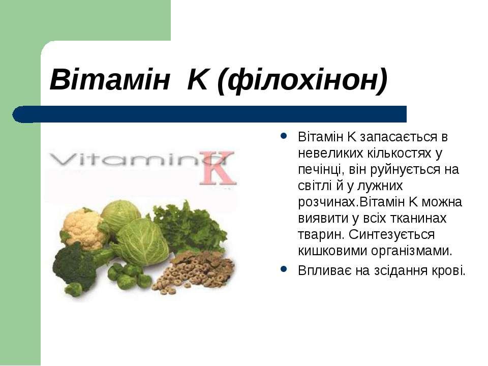 Вітамін K (філохінон) Вітамін K запасається в невеликих кількостях у печінці,...