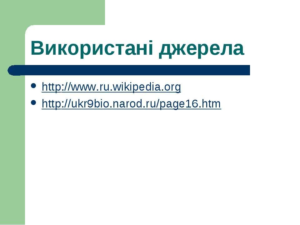 Використані джерела http://www.ru.wikipedia.org http://ukr9bio.narod.ru/page1...