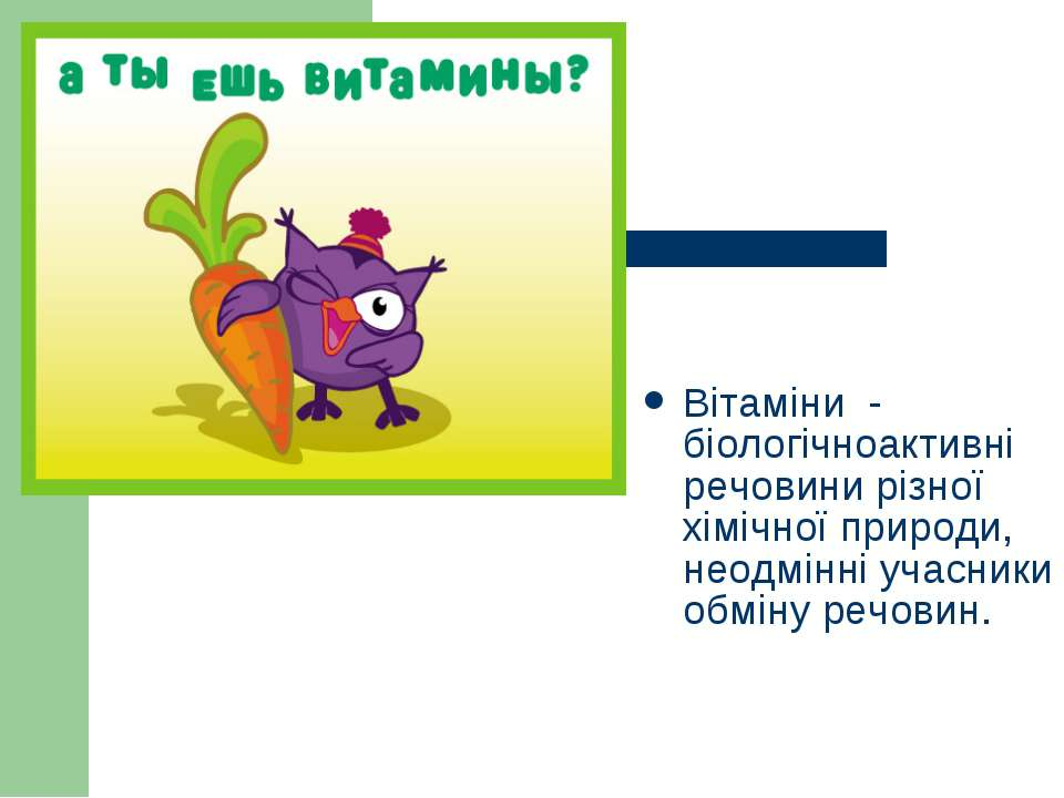 Вітаміни - біологічноактивні речовини різної хімічної природи, неодмінні учас...