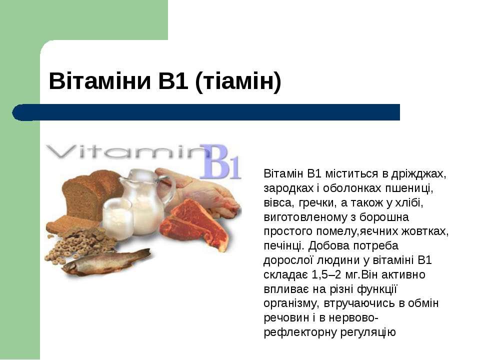 Вітаміни В1 (тіамін) Вітамін В1 міститься в дріжджах, зародках і оболонках пш...